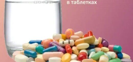 Хондропротекторы в форме таблеток.