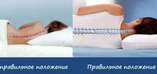 Правильное положение тела во сне