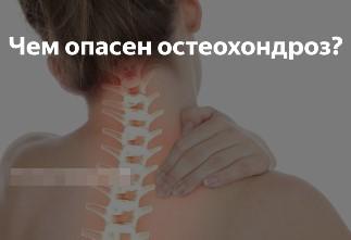 Опасность при остехондрозе.