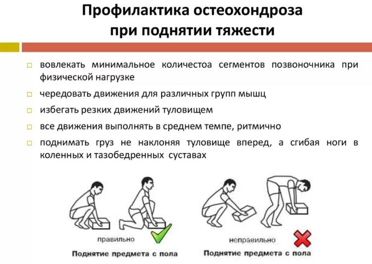 Правила при остеохондрозе при поднятии тяжестей
