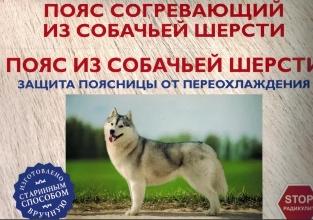 Целебные свойства собачьей шерсти.