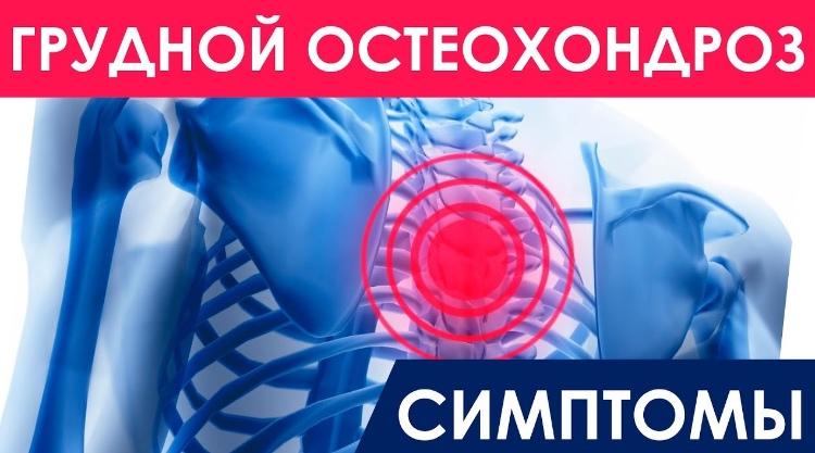 Чем опасны явные симптомы остеохондроза