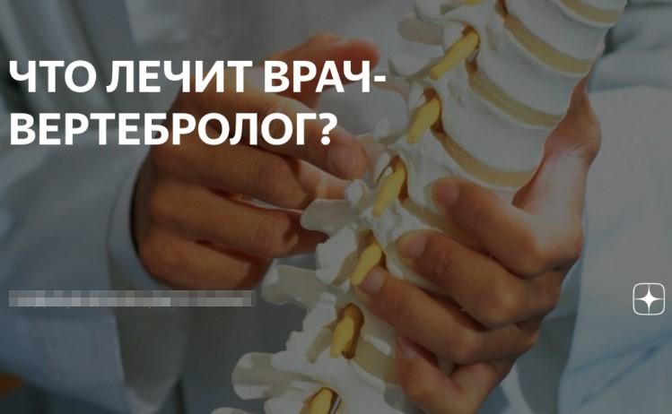 Что лечит в медицине врач-вертебролог