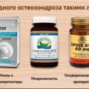 Комплекс препаратов при остеохондрозе
